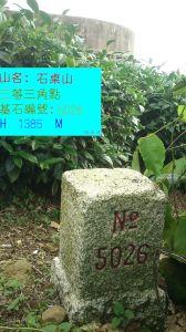 未列入百岳有日本埋設基石之郊山