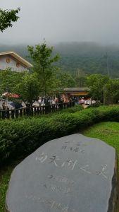 20180603南庄向天湖環湖步道