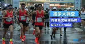【2018跑步大調查】 最愛跑鞋、跑服:Nike  穿戴式裝置:Garmin