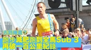 【去到幾盡】跑步減肥跑到全馬Sub 3 再破一百公里紀錄