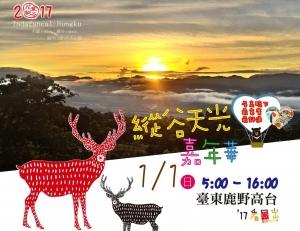 【活動】2017跨年活動及步道資訊