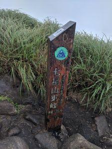 午後雷陣雨走陽明山東段