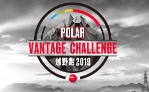 【環城門水塘】POLAR VANTAGE CHALLENGE 越野跑2019