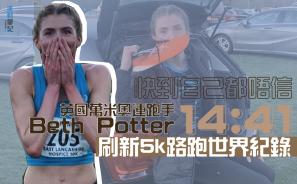 【快到自己都唔信】英國萬米奧運跑手Beth Potter 14:41 刷新 5k路跑世界紀錄