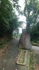 八角崠山-鳴鳳山古道