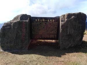 小百岳#94太麻里山