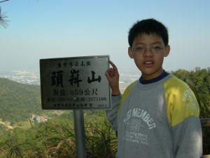 20090103頭嵙山