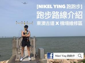 [Nikel Ying 跑跑步] 跑步路線介紹 - 東澳古道x機場維修區