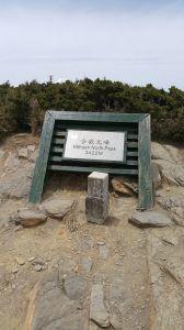 合歡北峰步道 2017 05 10