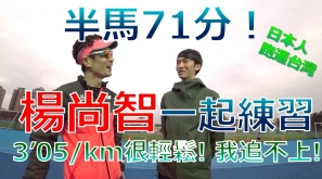半馬71分!湿團長跑團長楊尚智一起練習. 3:05/km很輕鬆! 我追不上!