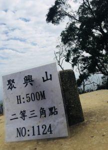 新田步道/聚興山