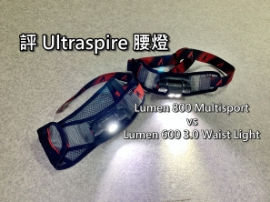 做人要貼地,戴燈也要貼地 - 評 Ultraspire 腰燈