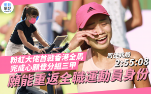 【感動衝線】粉紅大佬首戰香港全馬 跑出 2:55:08 完成心願登分組三甲 願能重返全職運動員身份