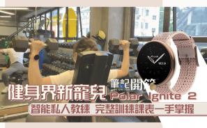 【筆記開箱】Polar Ignite 2 健身界新寵兒 智能私人教練 完整訓練課表一手掌握