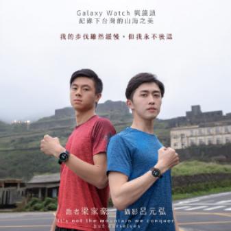 Galaxy Watch 與鏡頭,紀錄下台灣的山海之美