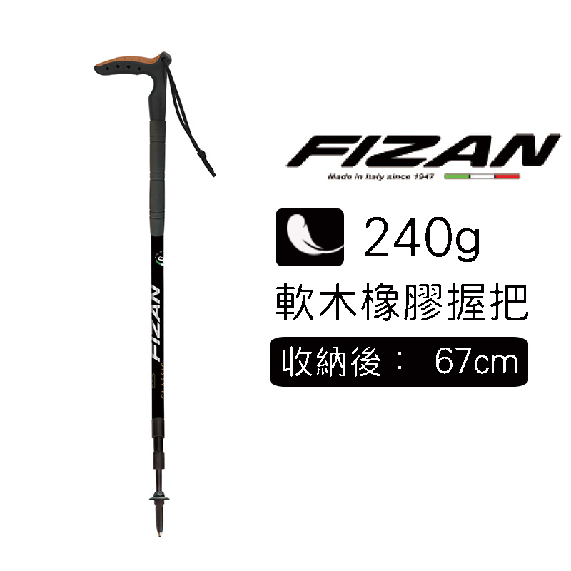 義大利【FIZAN】橡膠軟木杖頭 頂級T字健行手杖 單支(加長杖頭更止滑、旋轉式閉鎖系統)1