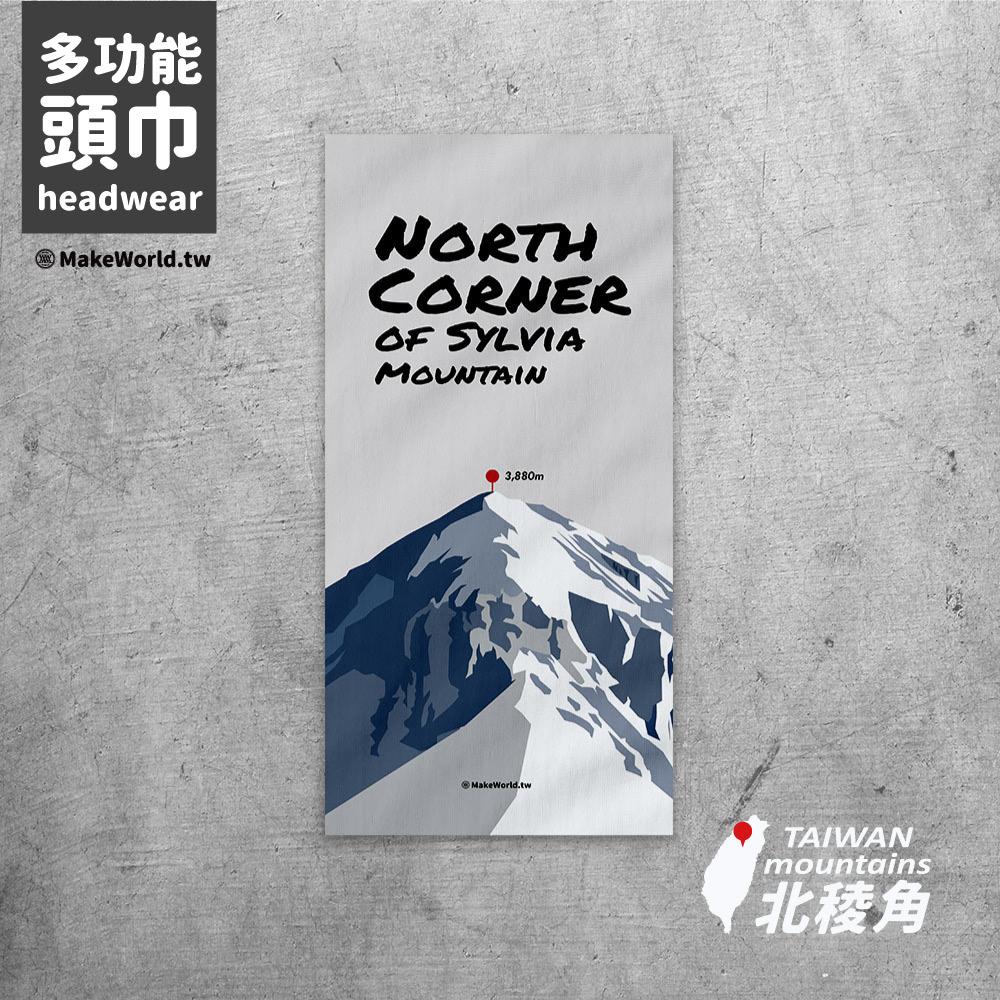 【Make World】台灣山脈 頭巾 兩條組 客製款 (共10款,海洋環保回收紗,台灣設計製造)3