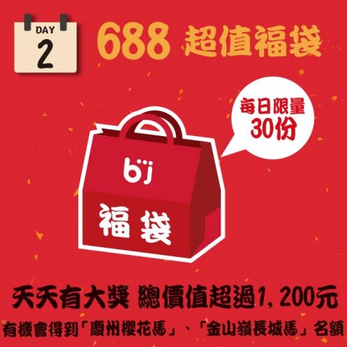 【BIJI】天天藏大獎 新春688超福福袋《Day2》(每日限量30份、中午12點開賣、總價值超過1,200元)1