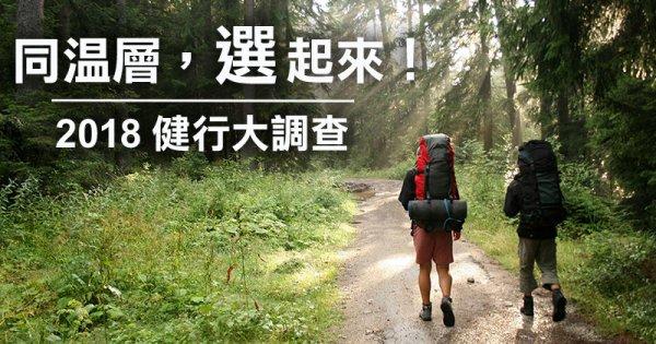 【活動】健行筆記-2018登山健行大調查 填問卷抽戶外好禮
