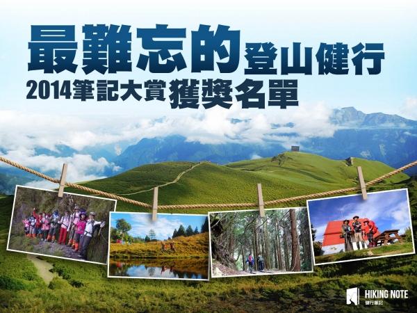 【筆記大賞】「最難忘的登山健行」徵文獲獎名單