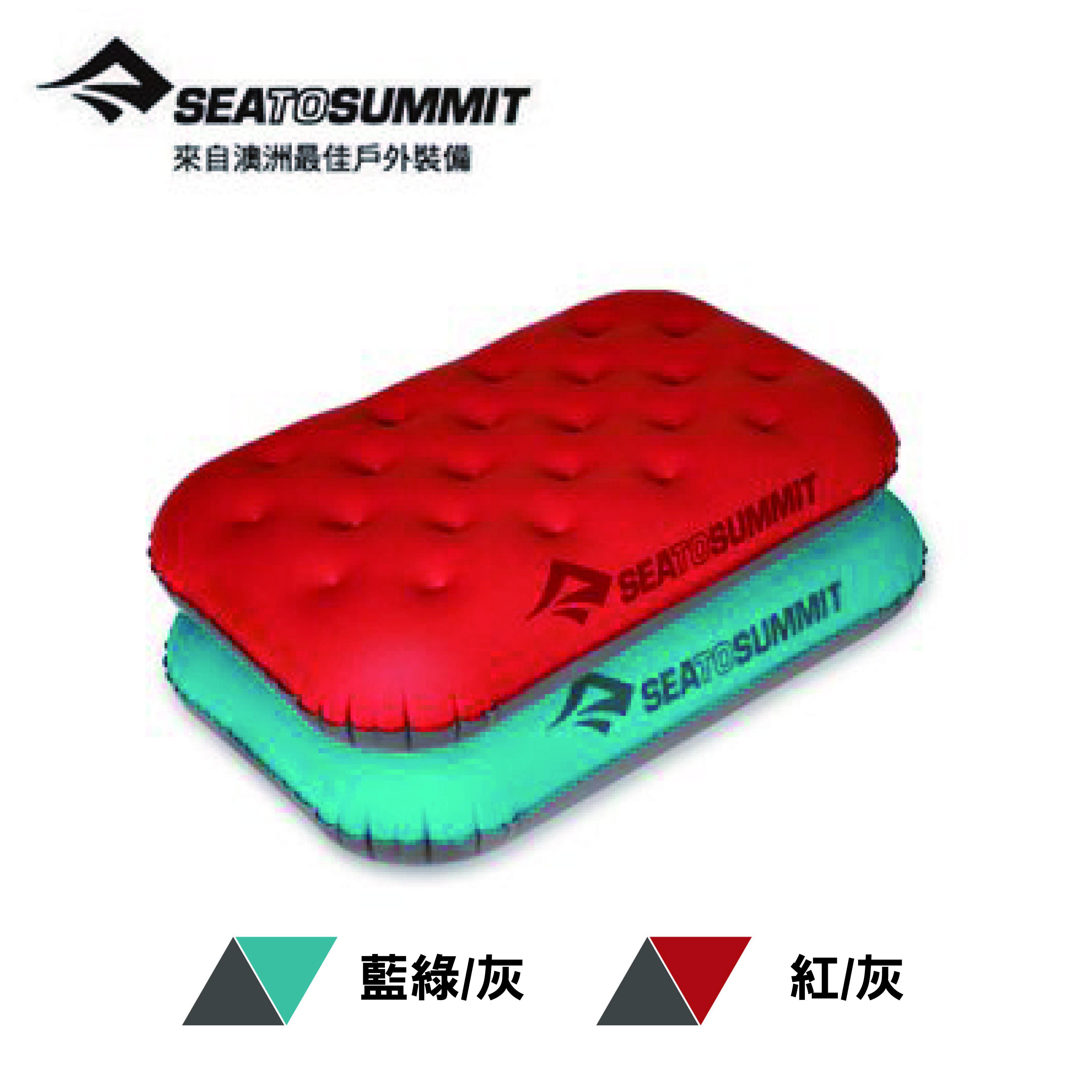 澳洲【Sea to Summit】輕量大尺寸 20D 充氣方形枕(獨立氣筒科技、可調整軟硬度、約130g)2