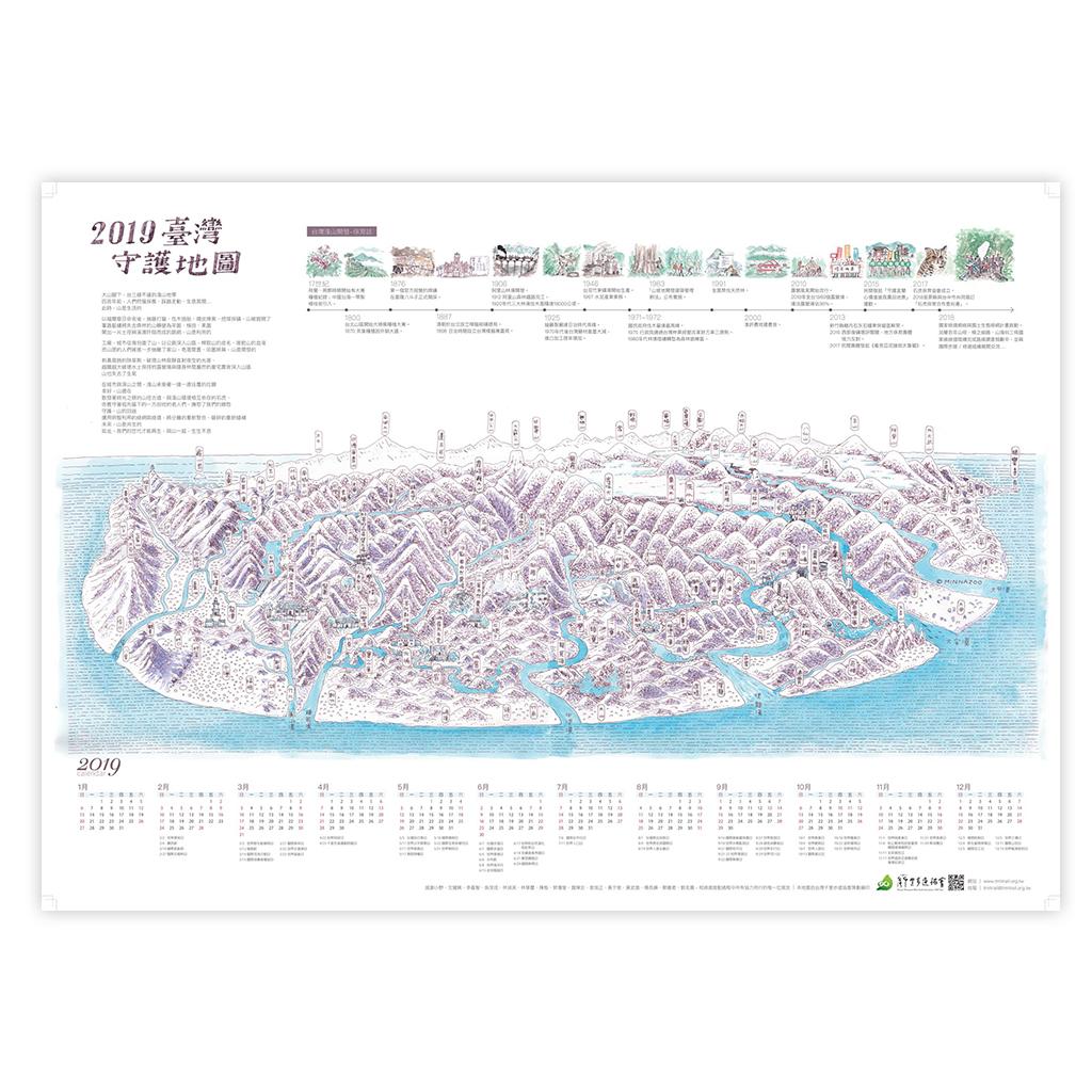 【千里步道協會】2019 台灣 守護地圖(2019/2/28前享早鳥價)1