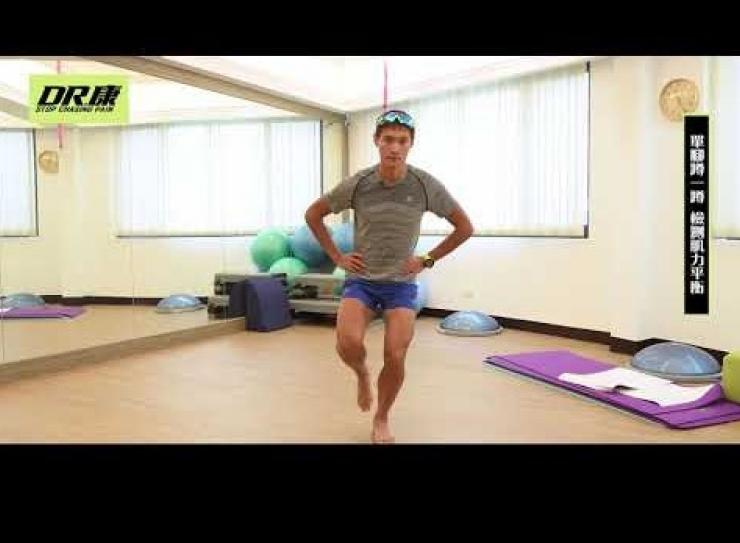 單腳蹲一蹲 檢測動態平衡