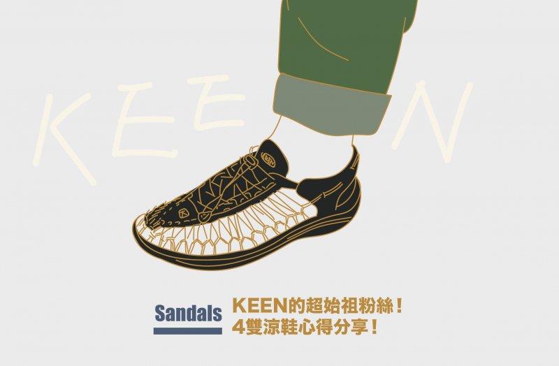 【裝備談】KEEN 涼鞋大補帖,4+1雙熱門涼鞋差異詳解!