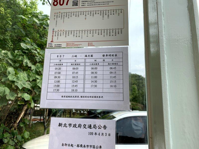 807公車時刻表