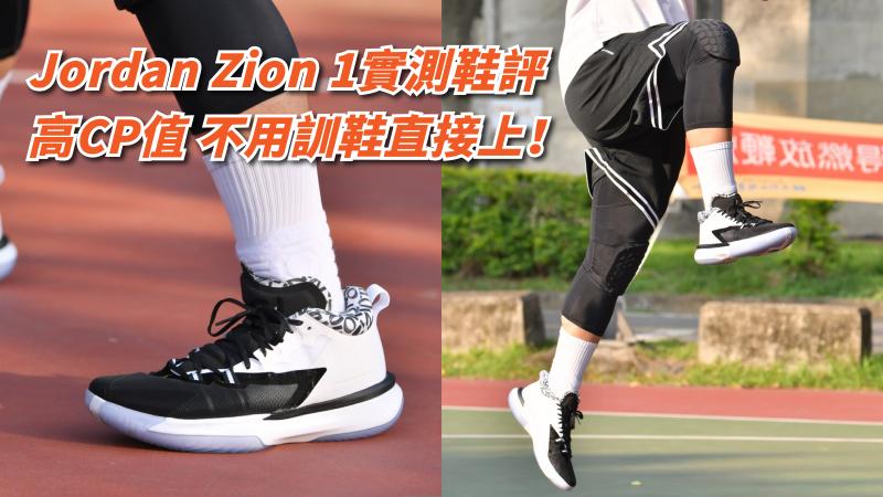 【影片】鞋評 / Jordan Zion 1 完整介紹及實測鞋評