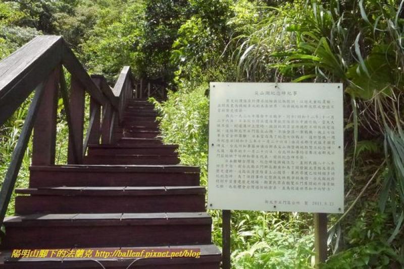 尖山湖步道