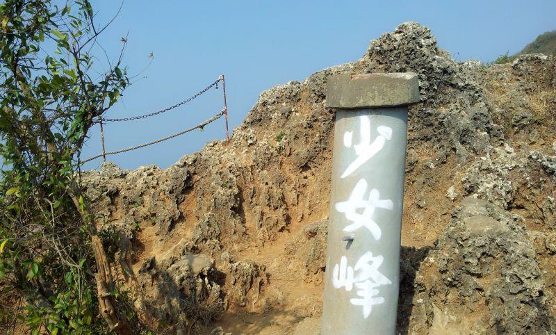 柴山少女峰、九龍榕登山步道