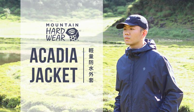 【影片】Mountain Hardwear Acadia防水外套開箱