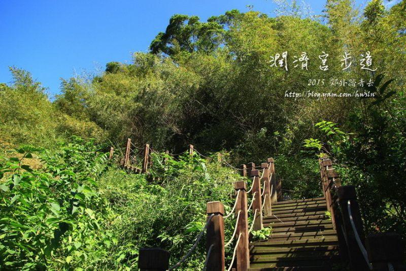潤濟宮登山步道
