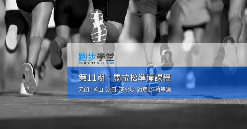 【跑步學堂】第11期 - 馬拉松準備課程