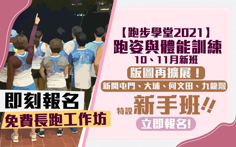 【跑步學堂開新班!】新設屯門、大埔、九龍灣、何文田  特為新手跑友而設