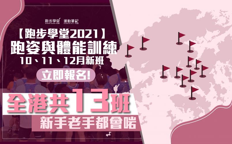 【跑步學堂 2021】10月, 11月, 12月 課程  全港共 13 班 新手老手都會啱
