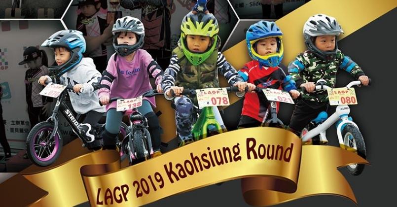 2019 LAGP 滑步車錦標賽 Kaohsiung Round