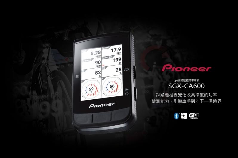 ❚ Pioneer ❘ CA600 ❚ 持續進化