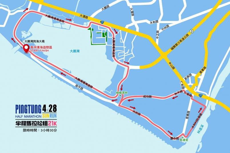 樂活報名網 -  2019 屏東 ZEPRO RUN 全國半程馬拉松-半馬組(21公里)路線
