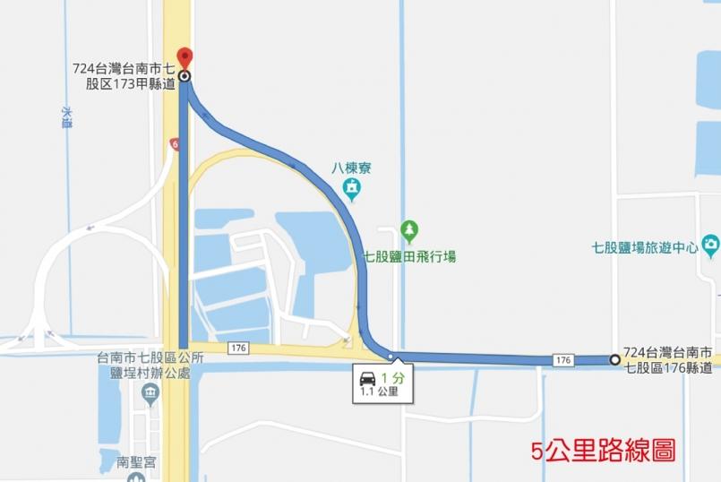 D:\Desktop\安平快樂跑\61國道馬拉松企畫書\2020年「愛上鹽山萬人傳愛」臺南61快道公益路跑\6公里組.png