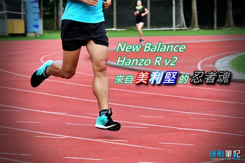 【實測】New Balance Hanzo R v2 – 來自美利堅的忍者魂
