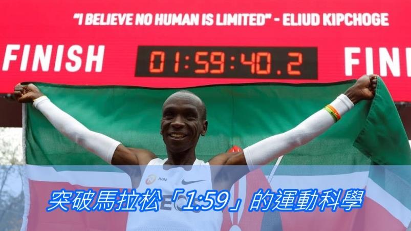 【創造歷史】突破馬拉松「1:59」的運動科學
