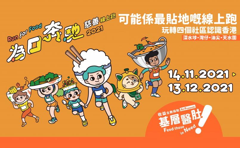 【為口奔馳慈善線上跑】可能係最貼地嘅線上跑  玩轉四個社區認識香港 - 深水埗・灣仔・油尖・天水圍