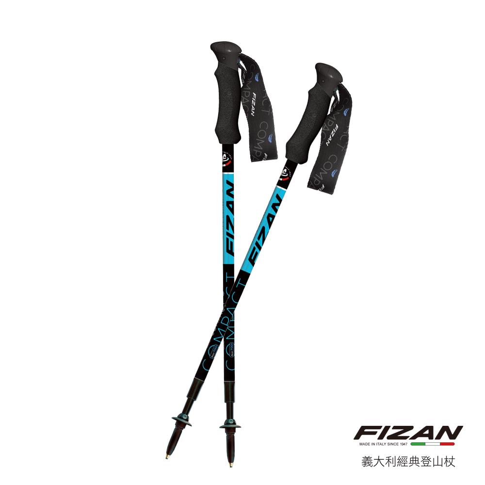 義大利【FIZAN】極度輕量 三節式登山杖2入 特惠組(旋轉式閉鎖系統、僅158公克、共4色)3