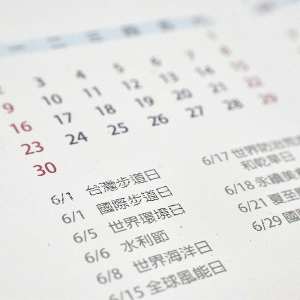 【千里步道協會】2019 台灣 守護地圖(2019/2/28前享早鳥價)10